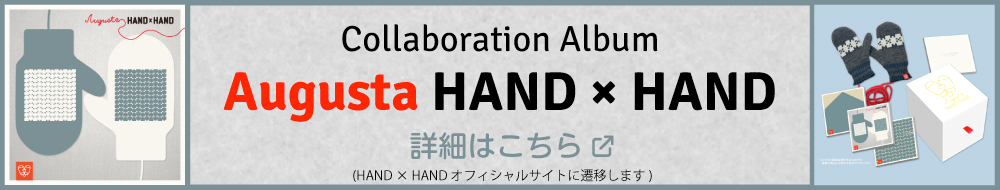 Collaboration Album「Augusta HAND × HAND」はこちら